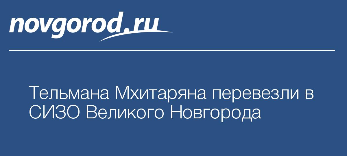 Новгородский бизнесмен Тельман Мхитарян: Я не хочу ...