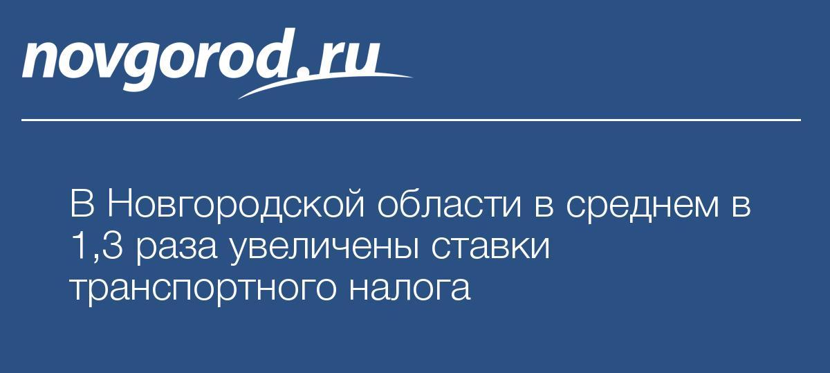 Ставки транспортного налога в великом новгороде как можно заработать деньги в интернете на телефон