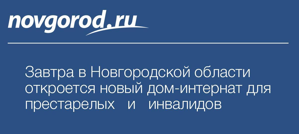 Боровичи дом престарелых прашково частные объявления массаж на дому в москве