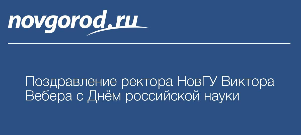 С днем российской науки поздравление ректора