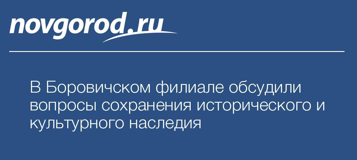 e422f2657322 В Боровичском филиале обсудили вопросы сохранения ...