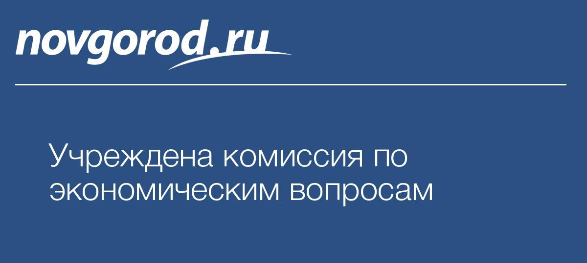 Переезд в Великий Новгород на пмж
