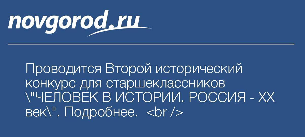 личность в истории россии конкурс