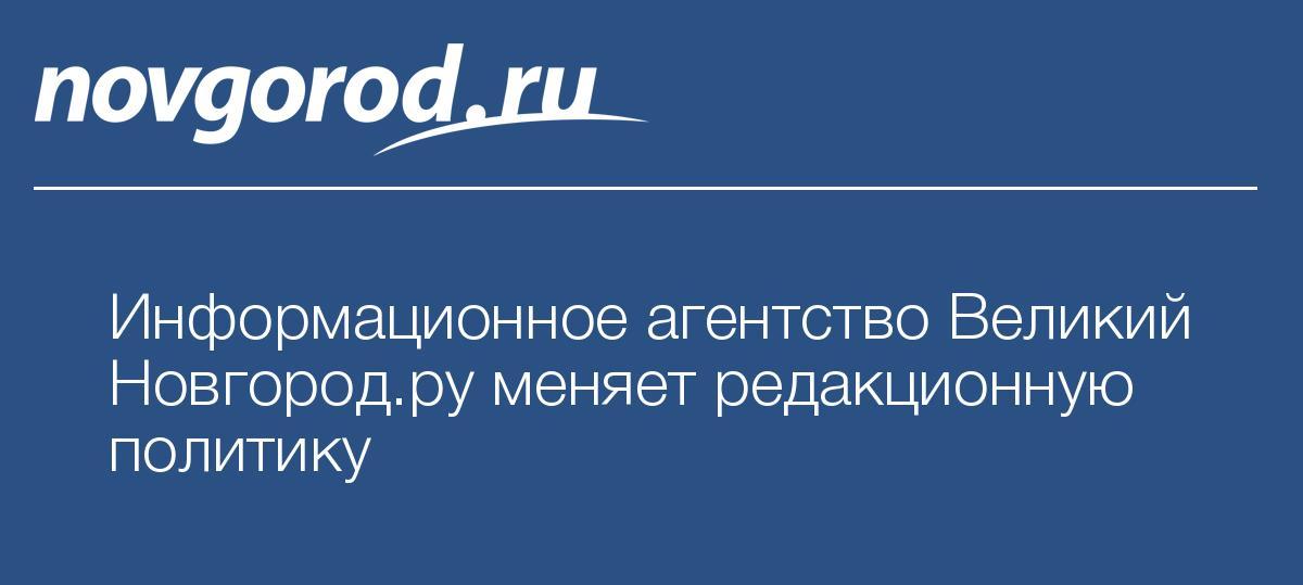 справочник жителей великого новгорода термобелье, обратите